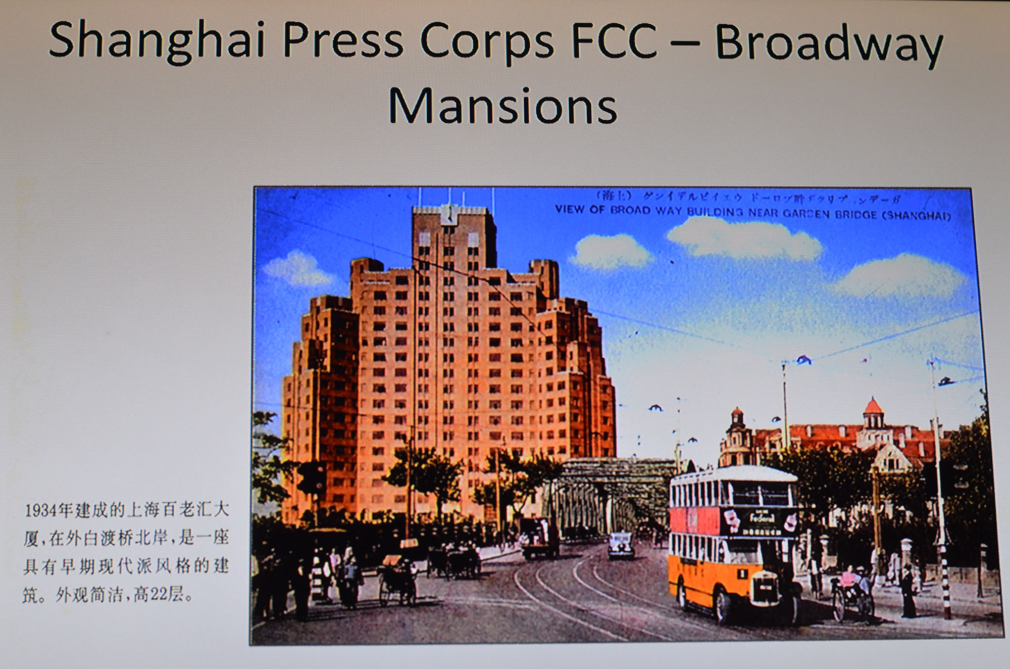 Broadway Mansions, home to the Shanghai FCC during World war Two. The club later became the Hong Kong FCC. Photo: Sarah Graham/FCC