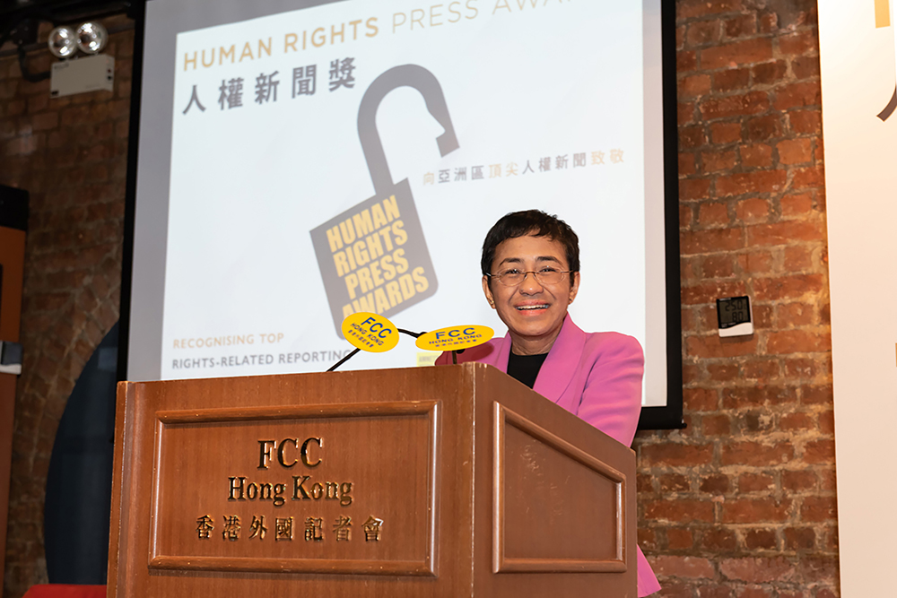 Maria Ressa speaks at the Human Rights Press Awards 2019. Photo: FCC